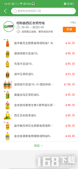 买菜01网app