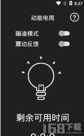 模拟酒吧灯光