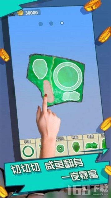 翡翠大师模拟器