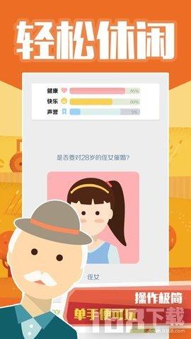 中国式大爷养成记