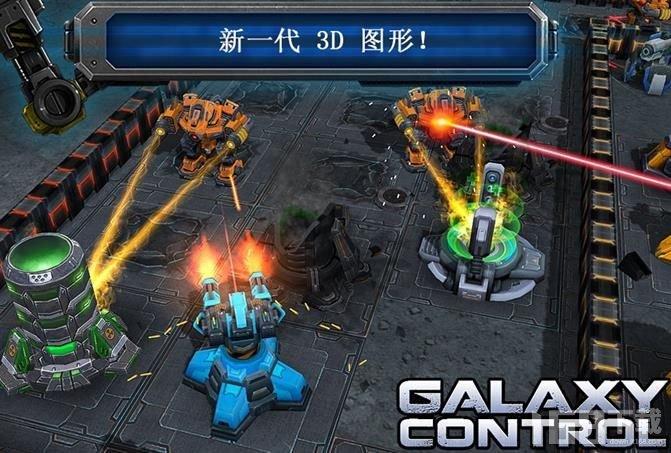 银河控制3D