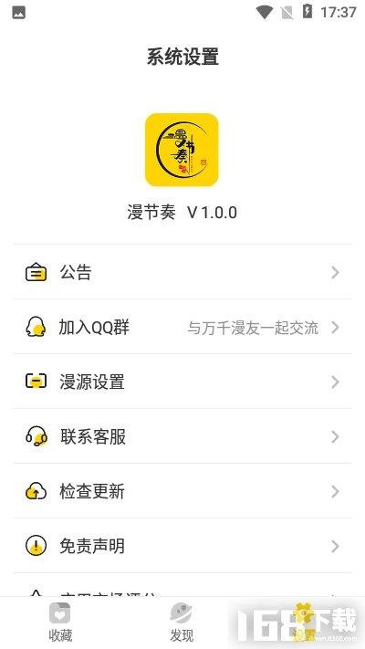 漫节奏app