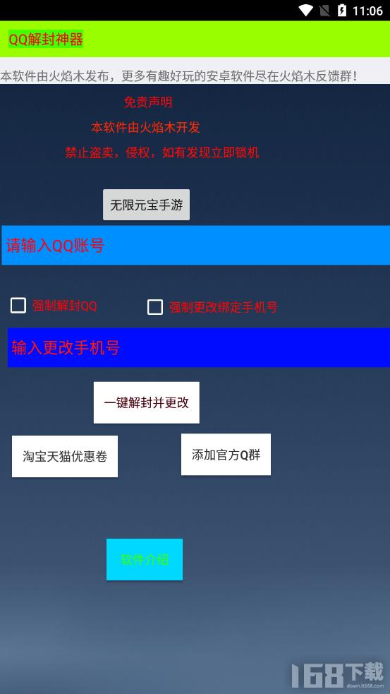 QQ解封神器