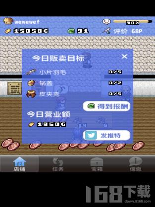王国道具店2