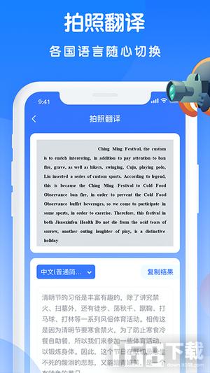 万能翻译王