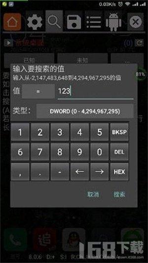 GG修改器中文版