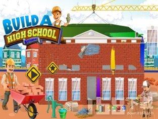 建造一所高中建筑