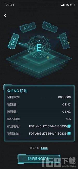 ENEX交易所