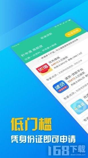 蓝银草贷款app