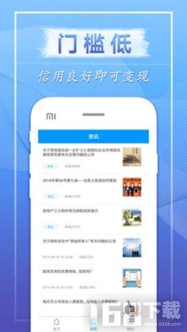 芝麻金呗app