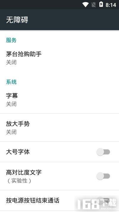 飞天茅台抢购助手app