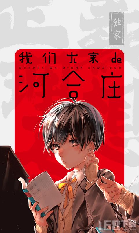 新漫画app