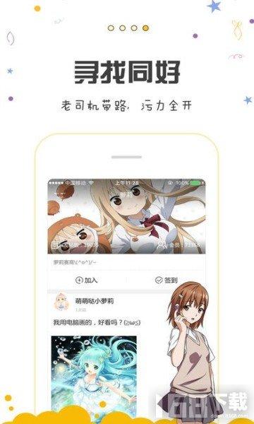 池鱼漫画app