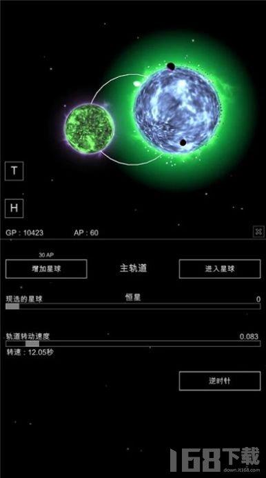 星球沙盒模拟器