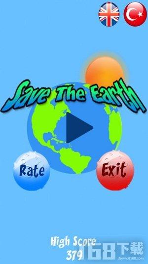 拯救地球模拟器