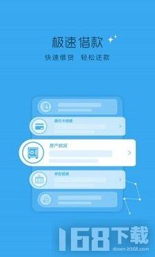 轻贷app