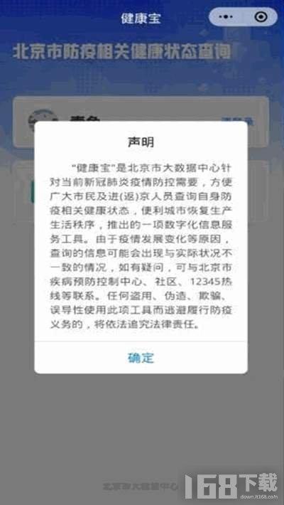 北京健康码