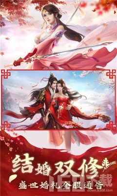 梦回仙域之双剑合璧
