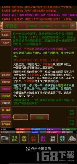 风雨江湖侠客