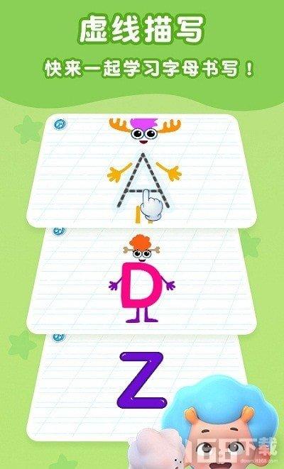 字母学识启蒙