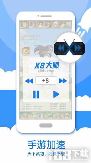 X8大师连点器