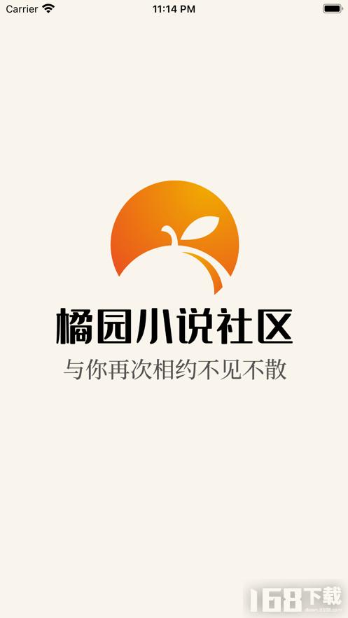 橘园小说社区