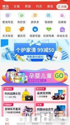 拼夕多优惠券app