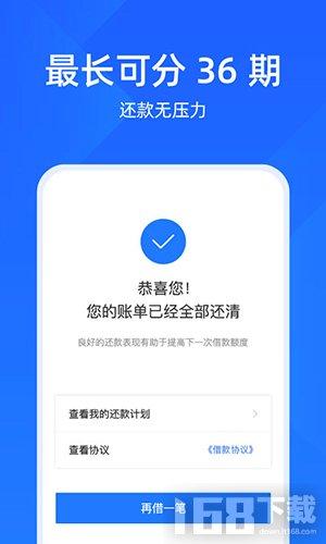 喜鹊快贷app
