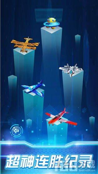 3D极品飞机驾驶