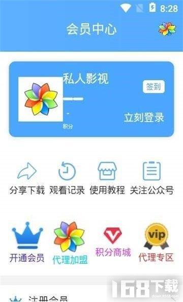 私人影视app