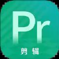 PR短视频剪辑