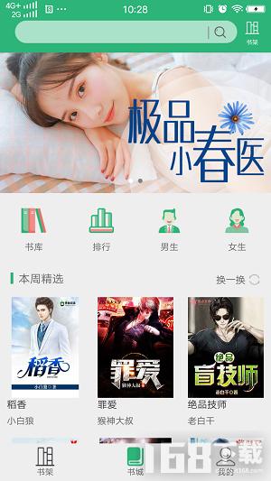趣看小说app