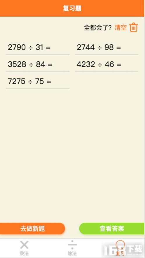 乘除法算式