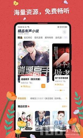 掌民小说app