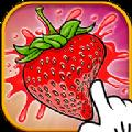 粉碎一切水果