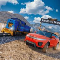 火车vs普拉多