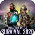 进化战斗生存