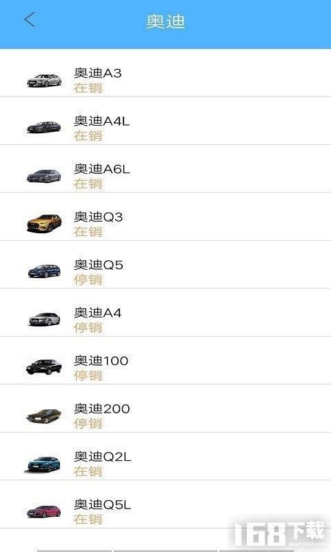 汽车信息大全