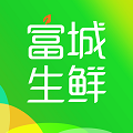 富城生鲜app