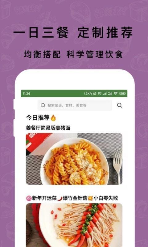 下厨房家常菜谱app