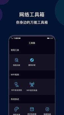 wifi测速大师
