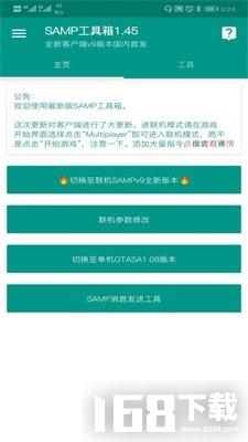 SAMP工具箱手机最新版