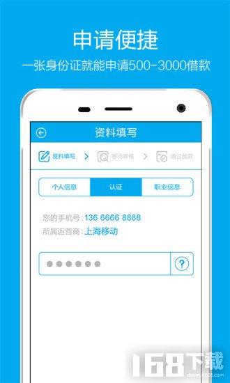 发薪贷app