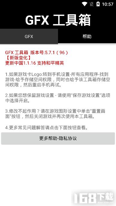 GFX工具箱和平精英画质修改器