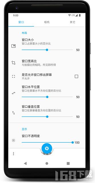 窗口相机app