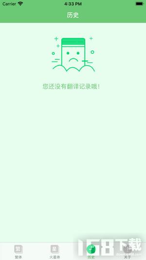 窝窝繁星简译