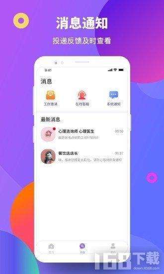 聚星招聘app