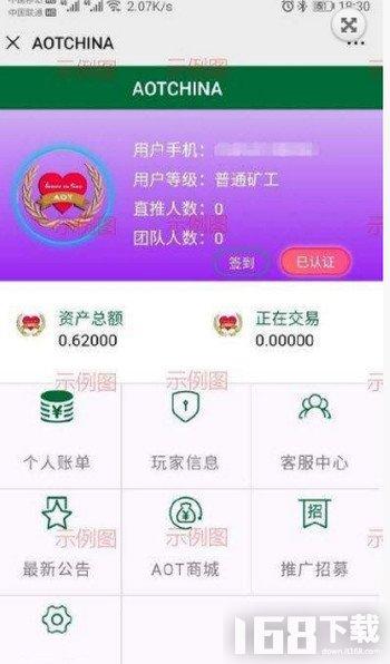 星辰生态app