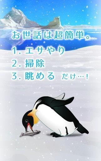 治愈的企鹅育成