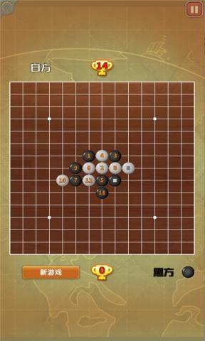 国宝五子棋